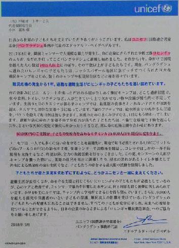 日本ユニセフ協会1