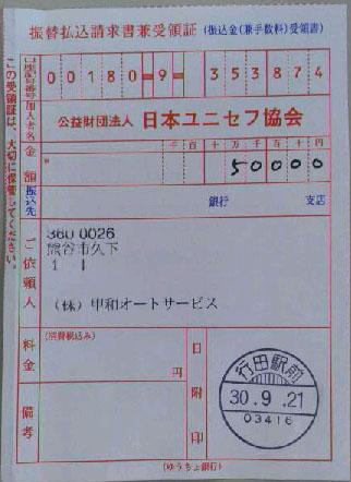 日本ユニセフ協会2